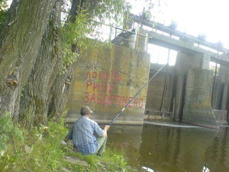 Ловить рибу заборонено ........................................................