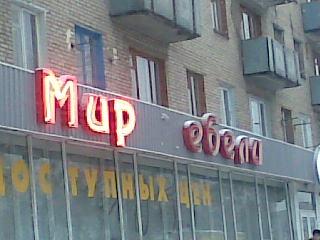 магазин на Орловского