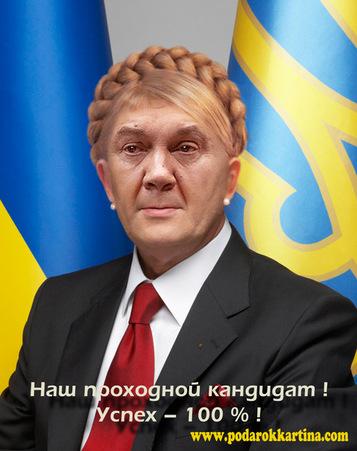 Проходной кандидат на выборах в Украине !