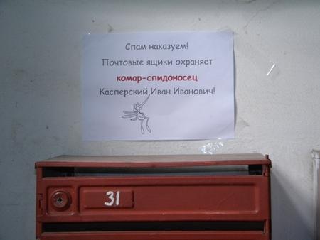 Антиспам-плакат