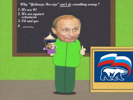 Мистер Путиссон дает мастер-класс