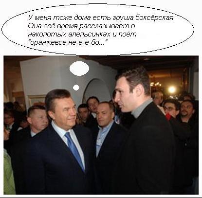 Янукович пытается вести светскую беседу с Виталием Кличко.