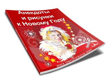 ПОДАРОК.Книга анекдоты +рисунки про новый год .