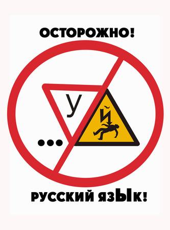 Осторожно! Русский язык!