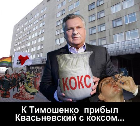 Квасьневский с коксом