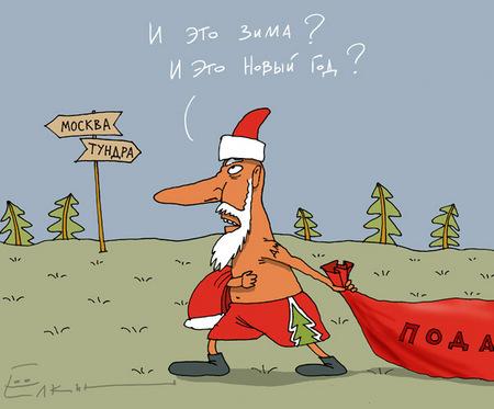 Новый год на только снится...
