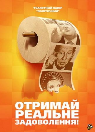 Политическая туалетная бумага : отримай реальне задоволення!