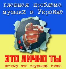 Проблемы украинской музыки