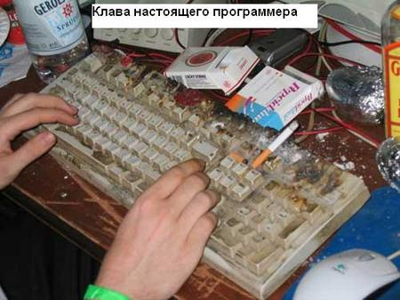 Клавиатура программиста
