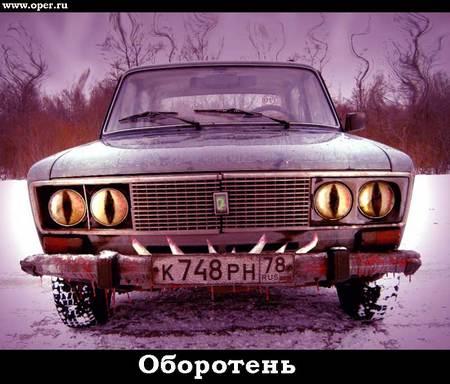 Машина-оборотень