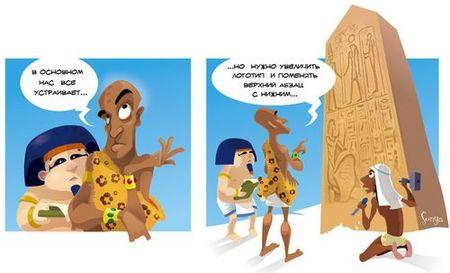 Тяжелая жизнь древне-египетских рекламистов