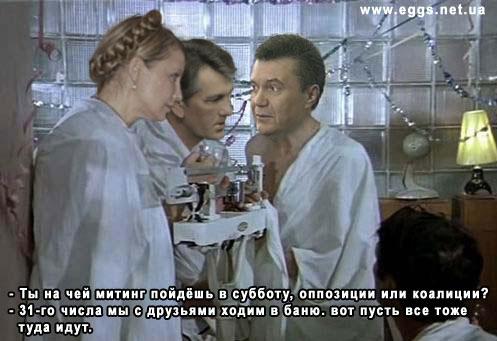 Идите в баню!