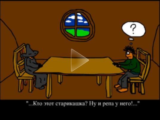 прикольный флеш-ролик про Властелина Репки